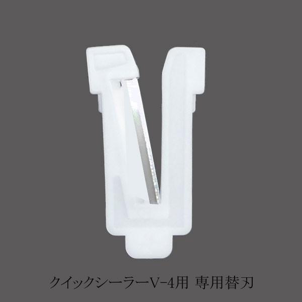 【ネコポス可能】クイックシーラーV-4用 Vカッタ...