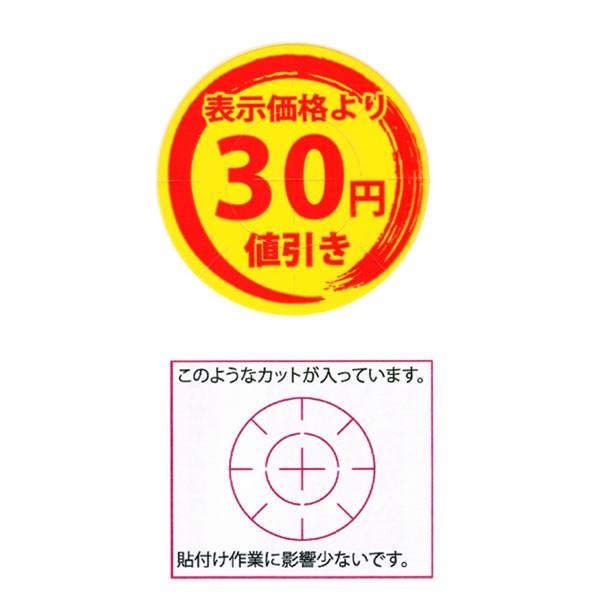 【ネコポス可能】値引きシール 30円値引き  貼り...