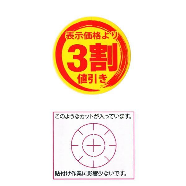 【ネコポス可能】値引きシール 3割値引き  貼り換...