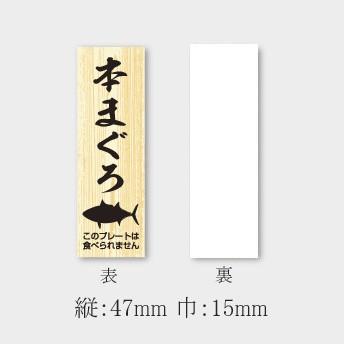 【ネコポス可能】鮮魚プレート 本まぐろ D-201 10...