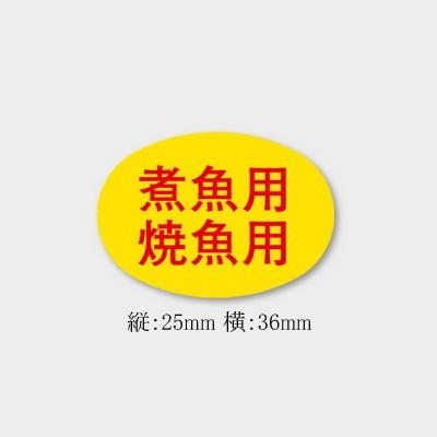 【ネコポス可能】販促ラベル 煮魚・焼魚用 M-819 ...