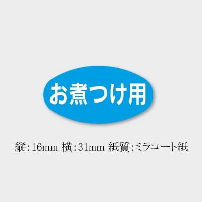 【ネコポス可能】販促ラベル お煮つけ用 M-1038 1...
