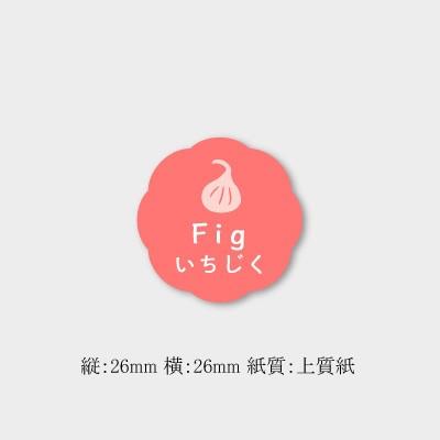 【ネコポス可能】パン・菓子ラベル いちじく J-06...