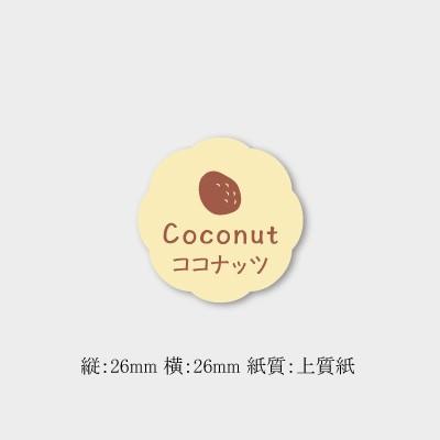 【ネコポス可能】パン・菓子ラベル ココナッツ J-...