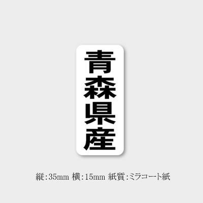 販促ラベル 青森県産 タテK-1401 5000枚