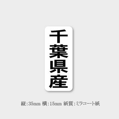 販促ラベル 千葉県産 タテK-1411 10000枚
