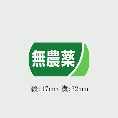 【ネコポス可能】青果用ラベル 無農薬 サ-4770 12...