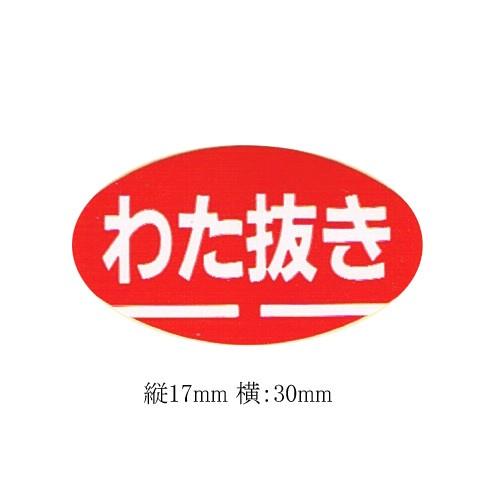 鮮魚シール  わた抜き LH-142S (赤)