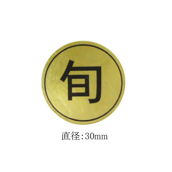 鮮魚シール 旬 LH-449S (緑)
