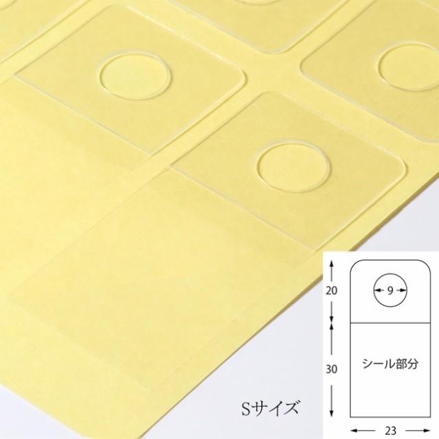 【ネコポス可能】フックシール S 1束 (1個口:6...