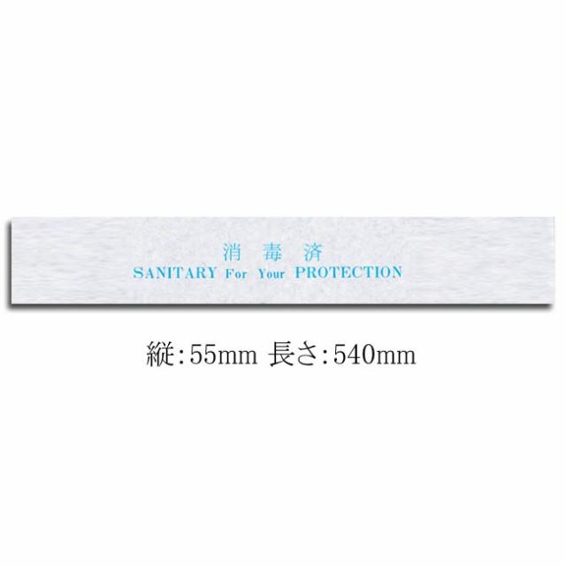 トイレカバー SA-5 (純白紙) 55×540 便座帯(...