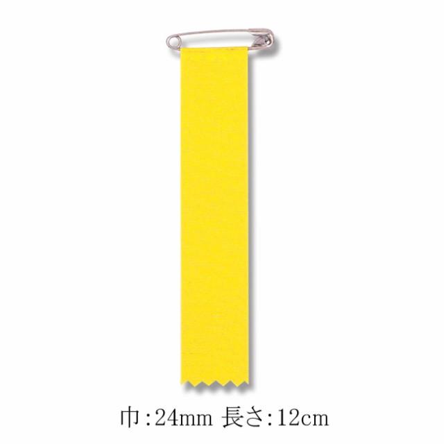 【ネコポス可能】徽章リボン SS-13 黄色(10枚入...