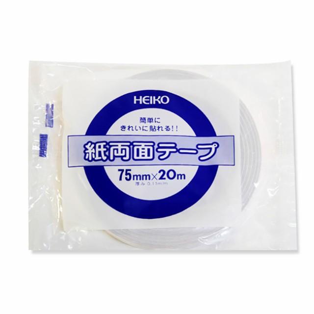 紙両面テープ 75mm巾×20m巻 10巻