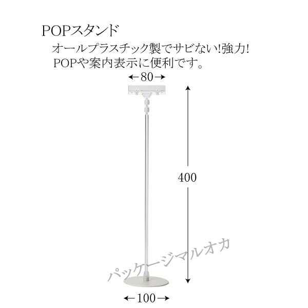 透明POPスタンド CH-210 (高さ40cm)