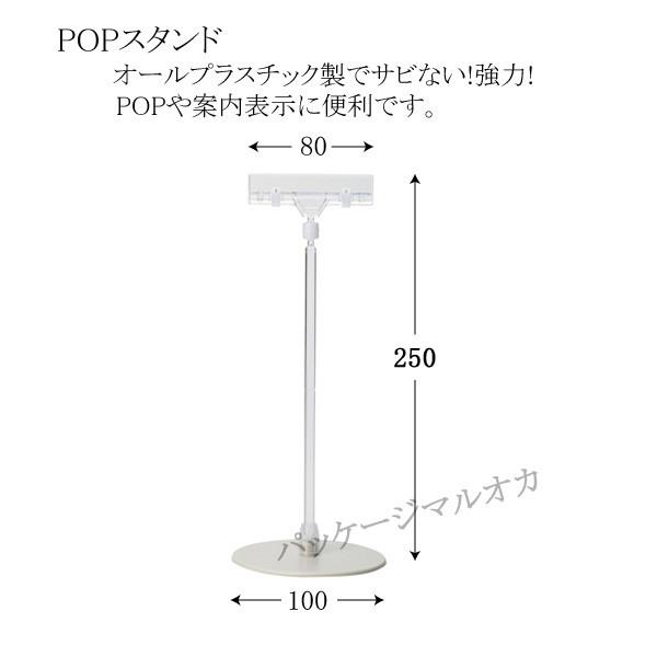 透明POPスタンド CH-211 (高さ25cm)