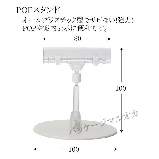 透明POPスタンド CH-212 (高さ10cm)