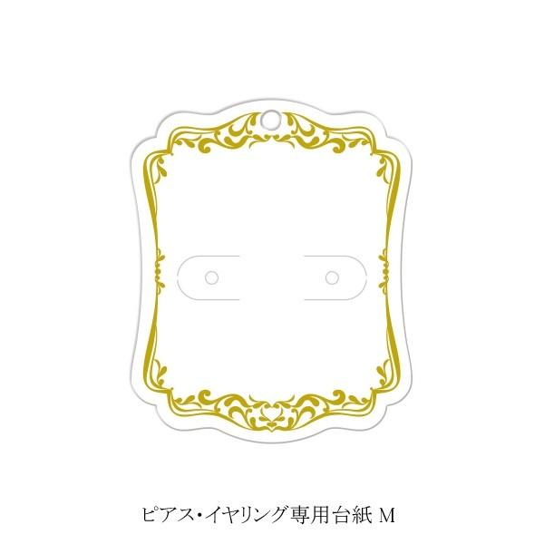 【ネコポス可能】ピアス・イヤリング専用台紙 Mレ...