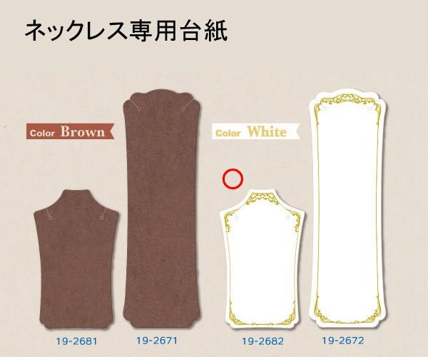【ネコポス可能】ネックレス専用台紙 ホワイトS ...