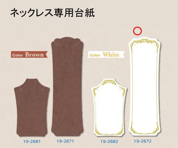 【ネコポス可能】ネックレス専用台紙 ホワイトL ...