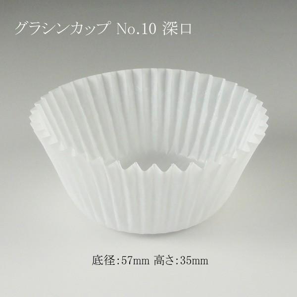 <業務用> グラシンカップ No10深口 1本
