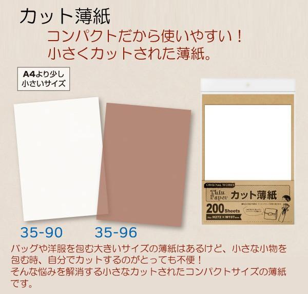 【ネコポス可能】カット薄紙 ホワイト 35-90 (2...