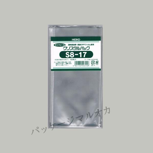 【ネコポス可能】OPPクリスタルパック S8-17 OPP...