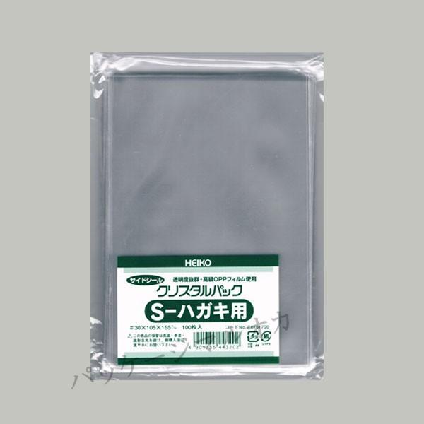 【ネコポス可能】OPPクリスタルパック S10.5-15.5...