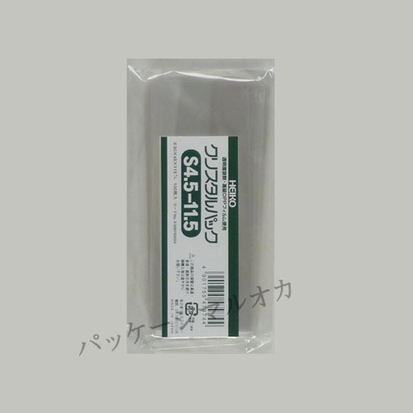 【ネコポス可能】OPPクリスタルパック S4.5-11.5...