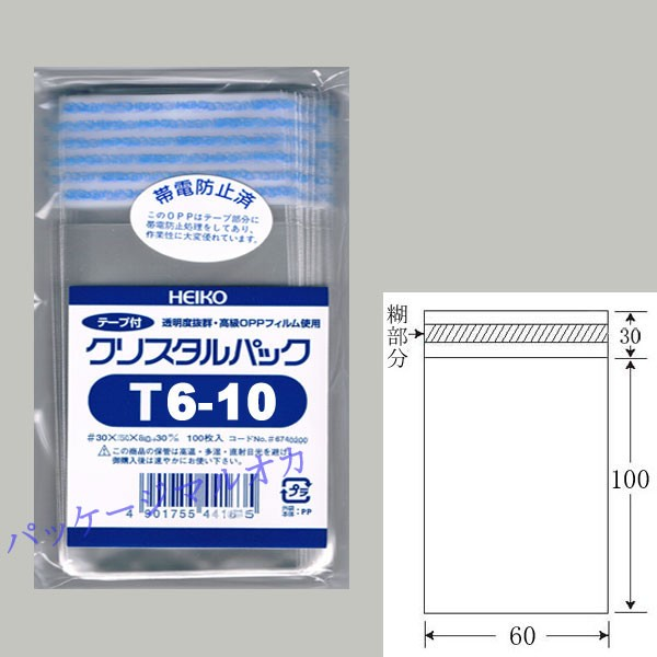 【ネコポス可能】<テープ付> OPPクリスタルパッ...