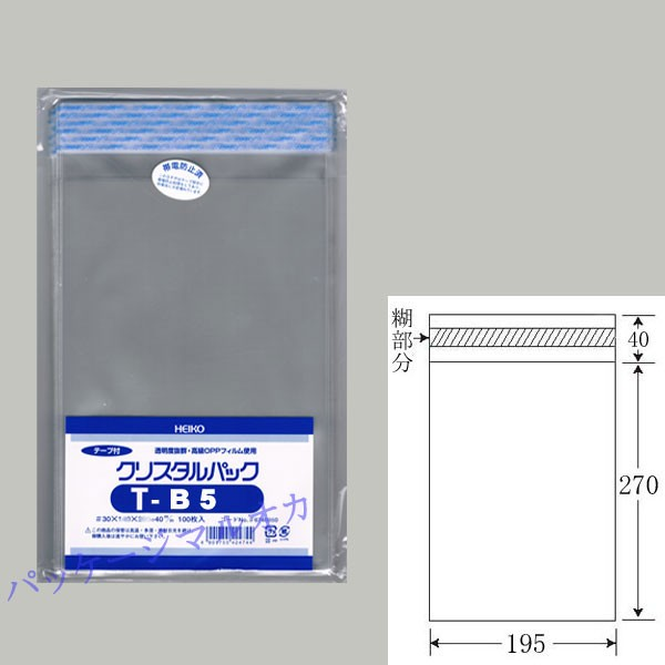 <テープ付> OPPクリスタルパック T-B5 (195×2...