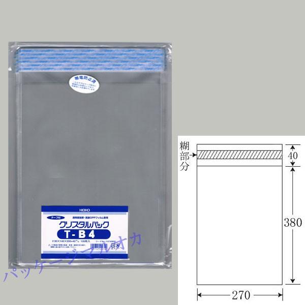 <テープ付> OPPクリスタルパック T-B4 (270×3...
