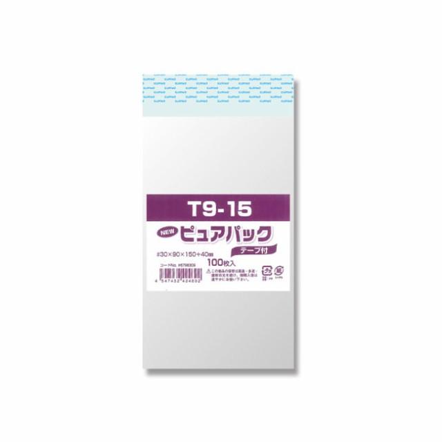 【ネコポス可能】OPP袋 ピュアパック T9−15 100...
