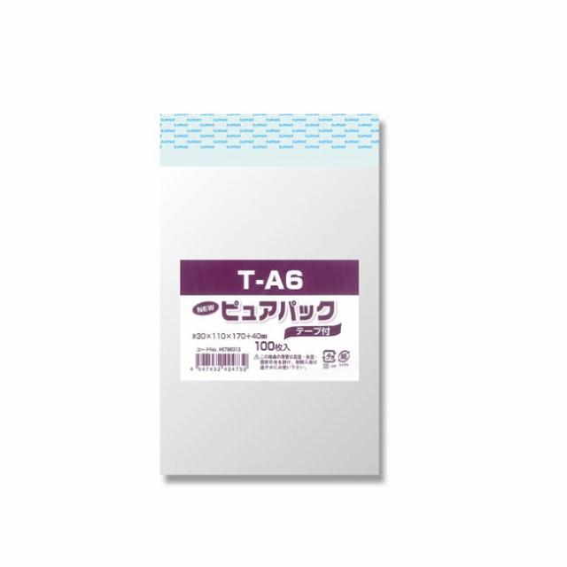 【ネコポス可能】OPP袋 ピュアパック T11-17 (A6...