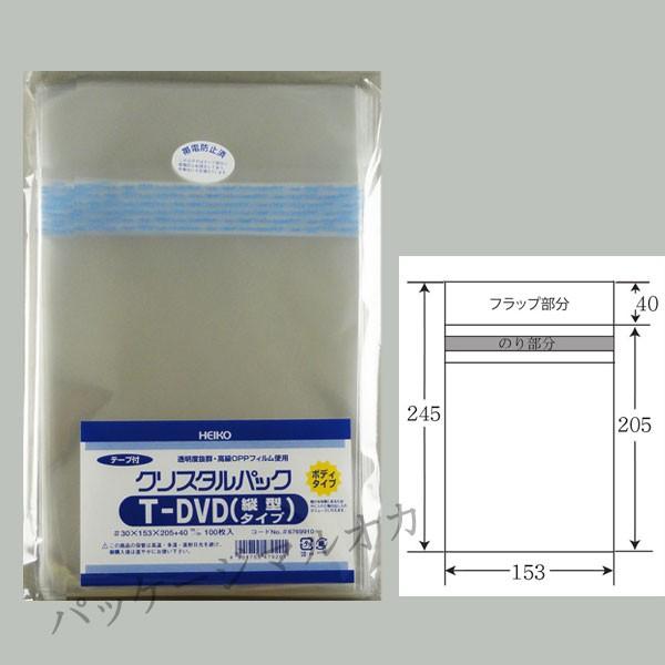 【ネコポス可能】OPPクリスタルパック T-DVD縦型...