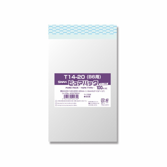 【ネコポス可能】OPP袋 ピュアパック T14-20 (B6...