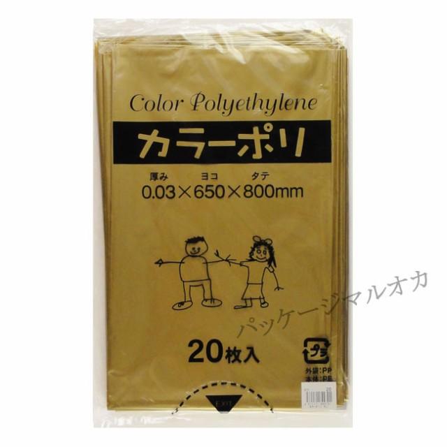 【ネコポス可能】カラーポリ袋 45L 金 ホビーポ...