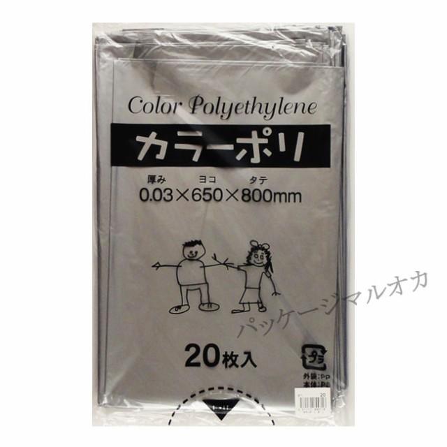 【ネコポス可能】カラーポリ袋 45L 銀 ホビーポ...