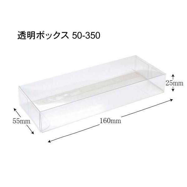 透明ボックス L-55×160×25 (50-350) 50枚