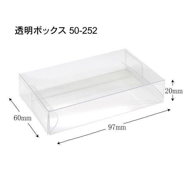 透明ボックス M2-60×97×20 (50-252) 50枚