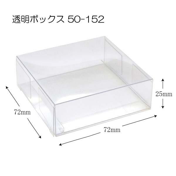 透明ボックス S2-72×72×25 (50-152) 透明容...