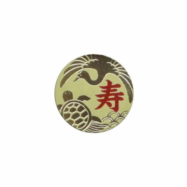 【ネコポス可能】ギフトシール 封緘シール 寿鶴亀...