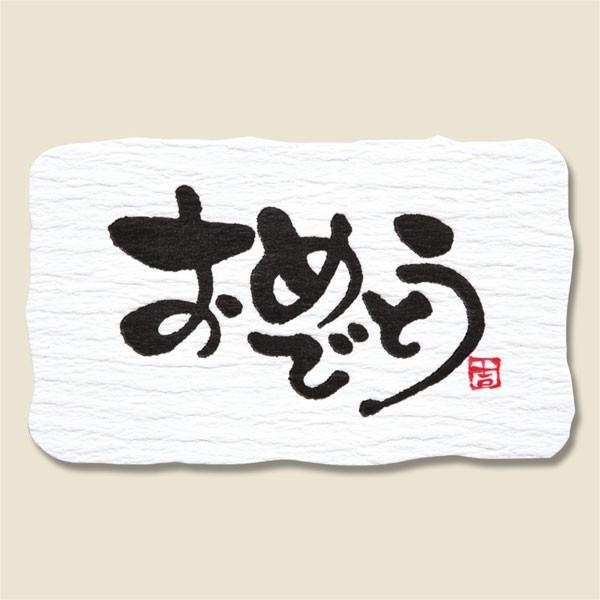 【ネコポス可能】ギフトシール おめでとうB 一言...