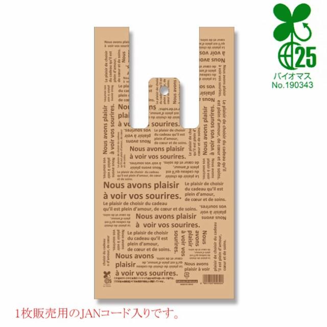 【ネコポス可能】柄入りレジ袋 バイオマス入 S シ...