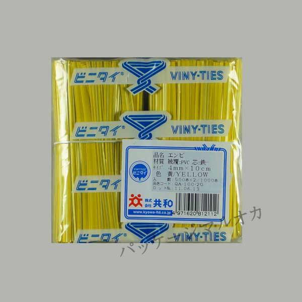 """【ネコポス可能】""""業務用"""" ビニタイ 10cm黄 (1..."""