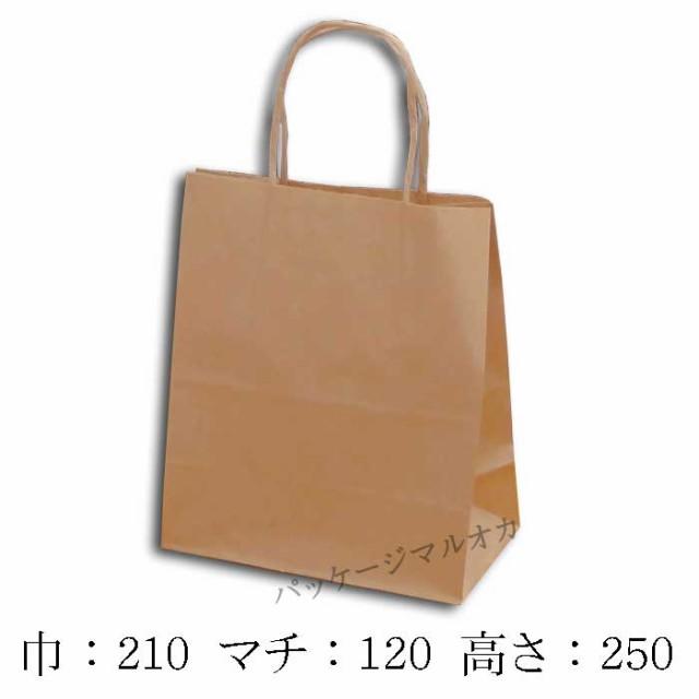 手提げ紙袋 21-12 未晒無地 80g 丸紐 210mm巾 10...