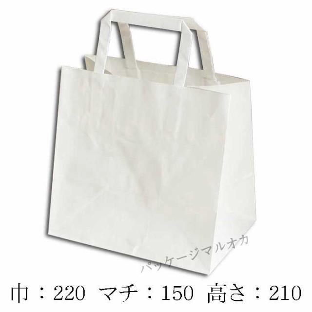 手提げ紙袋 フラット 220-1 片艶白無地 100g 平紐...