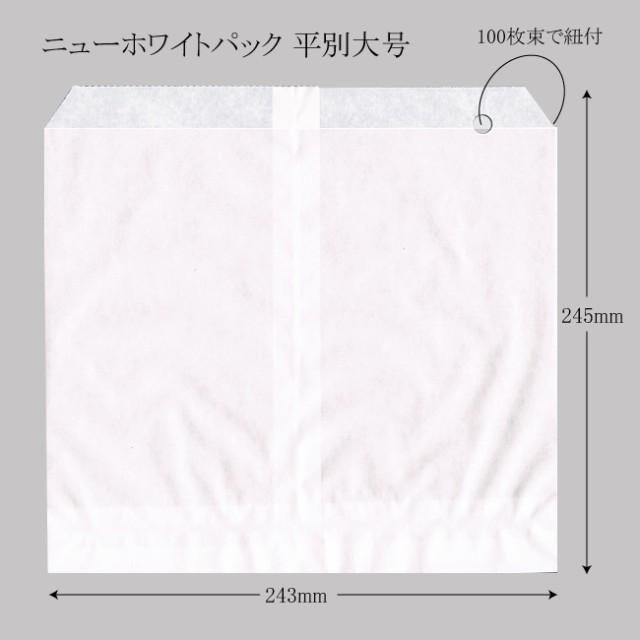 【直送/代引不可】ニューホワイトパック 平別大...
