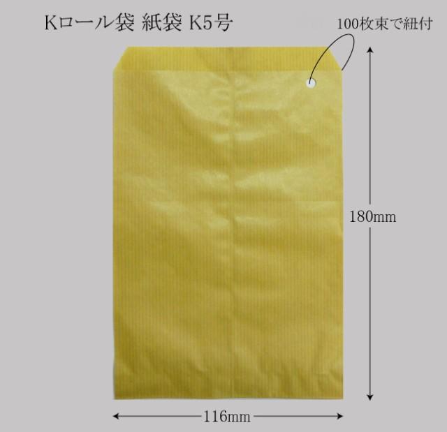 【直送/代引不可】筋入りハトロン袋 K 5号 (116...