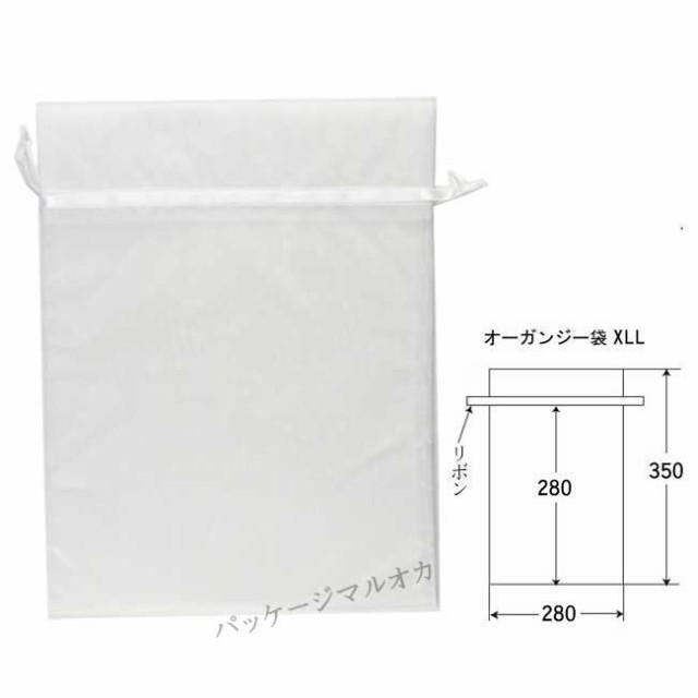 オーガンジー袋 XLL 白(10枚) 不織布 巾着袋 1...