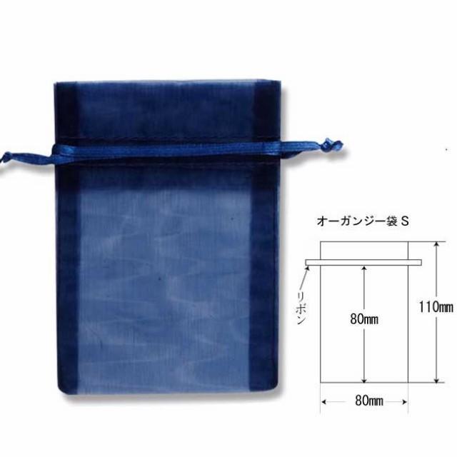 【ネコポス可能】オーガンジー袋 S ネイビー(10...